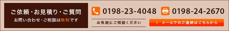 お問い合わせ・御相談は無料です TEL:0198-23-4048 FAX:0198-24-2670