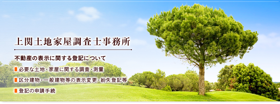 上関土地家屋調査士事務所