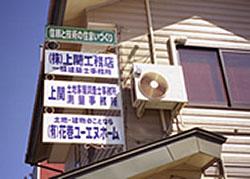 花巻市近郊の地域密着型工務店 上関工務店